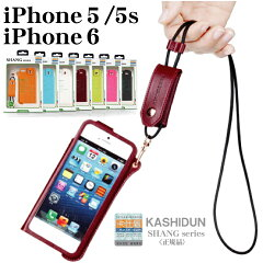 ◆メール便送料無料◆≪KASHIDAN正規品≫首かけタイプ(ネックストラップ付き)iPhoneの落下防止に!iPhone6/6plus/iPhone5/iPhone5sケース