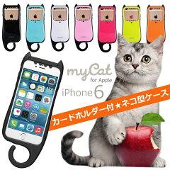 iPhone6(4.7インチ)猫のデザインケース!