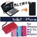 財布にiPhoneケースが付いた一体型!機能的で便利なウォレットスマホポーチ。iPhone6/6plus/iPhone5/iPhone5s