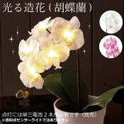 【胡蝶蘭造花】電池式で光るインテリアフラワー/高さ約35cm