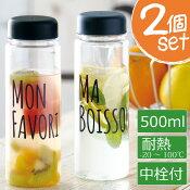 2個セット【デトックスウォーター容器】500ml/耐熱クリアボトル