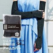 【アームカバーUV涼しい】接触涼感アームカバー(161009)