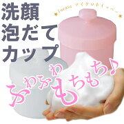 【洗顔泡立て器】jueriaマイクロホイッパー(洗顔泡立てカップ)