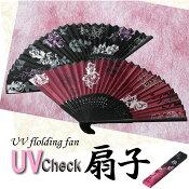 【扇子レディース】ローズ模様の色が変わる?!UVチェック機能付き/FLOWERYROSE・UV扇子