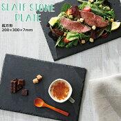 【長方形30×20cm】SLATE・ストーンプレート