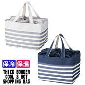 【レジかごバッグ】保冷・保温ショッピングバッグ(ボーダー柄)