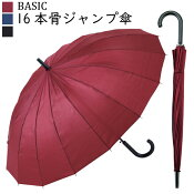 【16本骨傘紳士/レディース】BASIC・16本骨ジャンプ傘