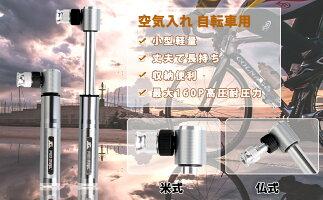 【送料無料】ミニポンプ 自転車空気入れ 携帯空気入れ コンパクト アルミニウム合金製 米式 仏式 手動ポンプ 空気入れ