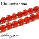 「1連 15cm」 カーネリアン 64面カット 10mm パワーストーン バラ売り 天然石 パワース