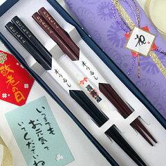 敬老の日にプレゼントする箸