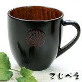 マグカップ まる 黒 1客【名入れ無料】【人気カップ】