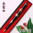 漆芸 ボールペン(黒) 赤富士 【名いれ】
