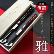 福井県若狭の職人手作り高級夫婦箸と箸置きセット