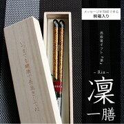 職人手作り選べる高級箸凜桐箱入り敬老の日のプレゼントにもおすすめ