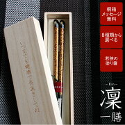 職人手作り選べる高級箸凜一膳桐箱入り還暦祝いや母の日、ご両親へのプレゼントにもおすすめ