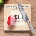 京都産ヒノキのまな板 ま□(ましかく)【メール便選択可】