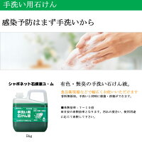 【手洗い用石けん液】シャボネットユ・ム(20kg)[学校オフィスレストラン店舗商業病院]【激安】