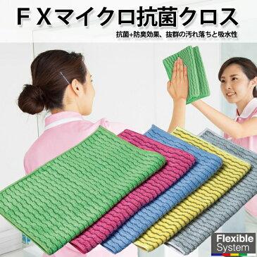 【クロス】 FXマイクロ抗菌クロス (テラモト CL-374-910) [お掃除 清掃 抗菌 防臭 雑巾]