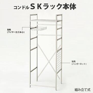 【収納棚】コンドルSKラック本体 (山崎産業 FU602-600X-MB) [清掃用具 整理 激安]【代引き決済不可】