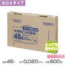 容量表示入りポリ袋(白半透明)BOXタイプ 0.020mm厚 45L 600枚(100枚×6箱)(ジャパックス TBN45)[ごみ収集 分別 ゴミ箱 ゴミ袋 激安]