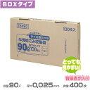 容量表示入りポリ袋(白半透明)BOXタイプ 0.025mm厚 90L 400枚(100枚×4箱)(ジャパックス TBN90)[ごみ収集 分別 ゴミ箱 ゴミ袋 激安]