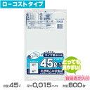 容量表示入りポリ袋(白半透明)ローコストタイプ 0.015mm厚 45L 800枚(10枚×80冊)(ジャパックス TSN48)[ごみ収集 分別 ゴミ箱 ゴミ袋 激安]