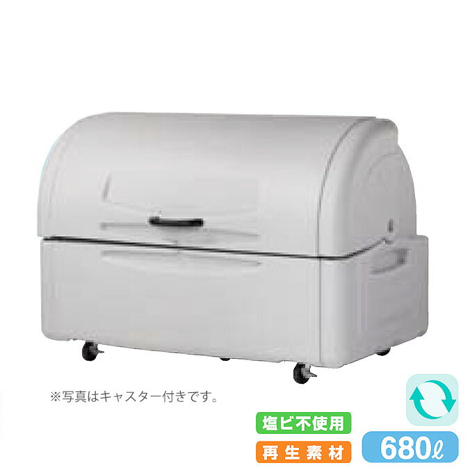 ゴミ大型保管庫 ジャンボペール PE700K (キャスターなし・カギ穴付)680L(カイスイマレン)[ゴミ収集庫 ゴミ箱 ダストボックス ゴミ集積場 マンション 激安]【代引決済不可】:業務SHOP SaK24