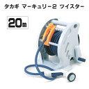 【ホースリール】タカギ マーキュリー2 ツイスター20m(RT220TNB)[ガーデン 洗車 庭 ホースリール 散水 散水用品 売れ筋]