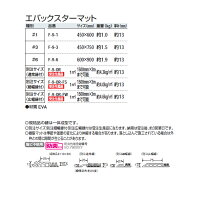 玄関マット(業務用・屋外)エバックスターマット【600×900mm】(山崎産業F-9-6)[店舗床屋外大激安]