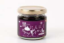黒にんにく香川県産国内産安心安全健康美味黒にんにくオリーブオイル