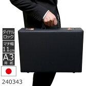 アタッシュケース ビジネスバッグ 営業 マチ11cm A3 合皮 日本製 国産 メンズ◇
