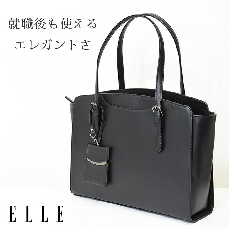 ELLE(エル)『リクルートバッグ』
