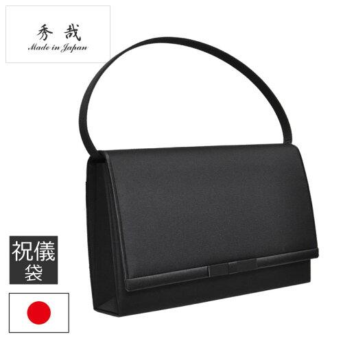フォーマルバッグ 黒 弔事 卒業式 入学式 日本製 リボン 布製 2way ハンドバッグ レディース 冠婚葬祭 バッグ ...