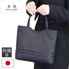 使いやすい!ほめられた!サブバッグではもったいない! フォーマルバッグ 黒 手提げ 日本製 冠...