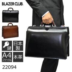 BLAZERCLUB ブレザークラブ ダレスバッグ 革 本革 レザー ダレスバック ビジネスバッグ メンズ ショルダーバッグ ビジネスバック 牛革 ビジネス ブランド 人気 メンズ◇10P19Jun15