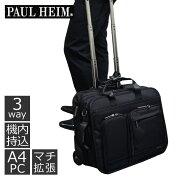 持ち込み キャリーバッグ ビジネスキャリーソフトキャリーバッグ ビジネス キャスター ポールヘイム レディース