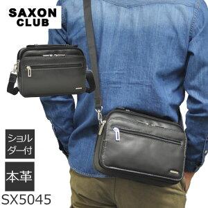 SAXON CLUB 2way ショルダーバッグ メンズ セカンドバッグ 斜めがけ 横型 ブラック SX5045 【店頭受取対応商品】 ギフト プレゼント メンズ・バレンタイン・プレゼント