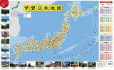 送料無料2018年度イトーキデスクマット日本地図 M2-7JM 裏面世界地図両面クリア 非転写加工