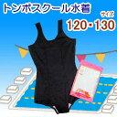 【2枚まで送料200円便】スクール水着 女子 スカートなし ワンピース型 120・130サイズ トンボ スイミングウェア