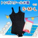 【2枚まで送料300円便】スクール水着 女子 スカートなし ワンピース型 S・M・Lサイズ トンボ スイミングウェア