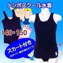 【2枚まで送料200円便】スクール水着 女子 旧タイプ スカート付き 140・150サイズ トンボ