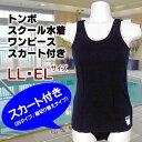 【1枚まで送料300円便】スクール水着 女子 スカート付き ワンピース LL・EL トンボ 旧タイプ スイミングウェア
