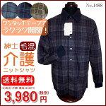 紳士用ワンタッチ(マジック)テープ全開毛混秋冬用ニットシャツNo.1370952