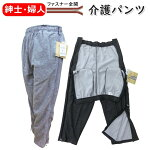 介護パンツ・介護ズボン紳士用M・L・LLサイズ婦人用M・Lサイズ