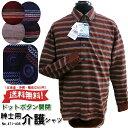 紳士ニットシャツ ドットボタン(スナップ ホック)全開 秋冬用 介護シャツ No.471-408