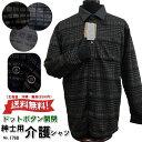 紳士ニットシャツ ドットボタン(スナップ・ホック)全開 秋冬用 介護シャツ No.1768