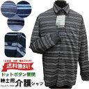 紳士ニットシャツ ドットボタン(スナップ ホック)全開 秋冬用 介護シャツ No.571-408