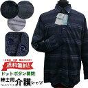 紳士ニットシャツ ドットボタン(スナップ ホック)全開 秋冬用 介護シャツ No.571-416