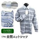 長袖 ストレッチ 紳士用 ドットボタン(スナップボタン) 全開ニットシャツ 介護シャツ No.1794