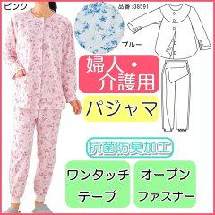 婦人用 介護用 フルオープンパジャマ No.38591